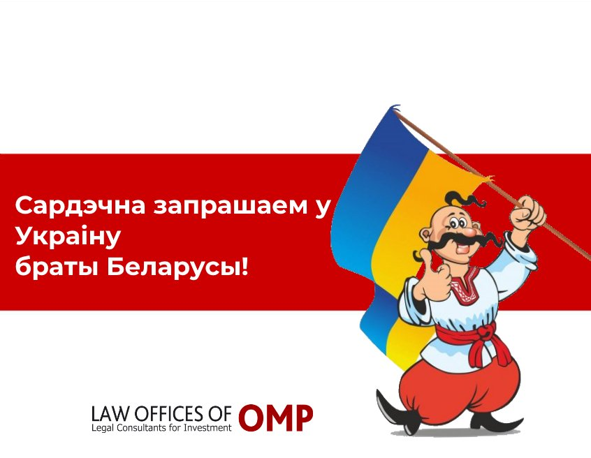 Hearty welcome to Ukraine, dear brothers Belarusians!