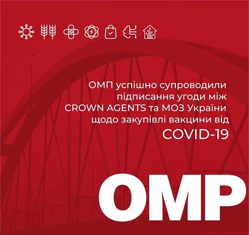 ОМП супроводили підписання угоди між CROWN AGENTS та МОЗ щодо закупівлі вакцини від COVID-19