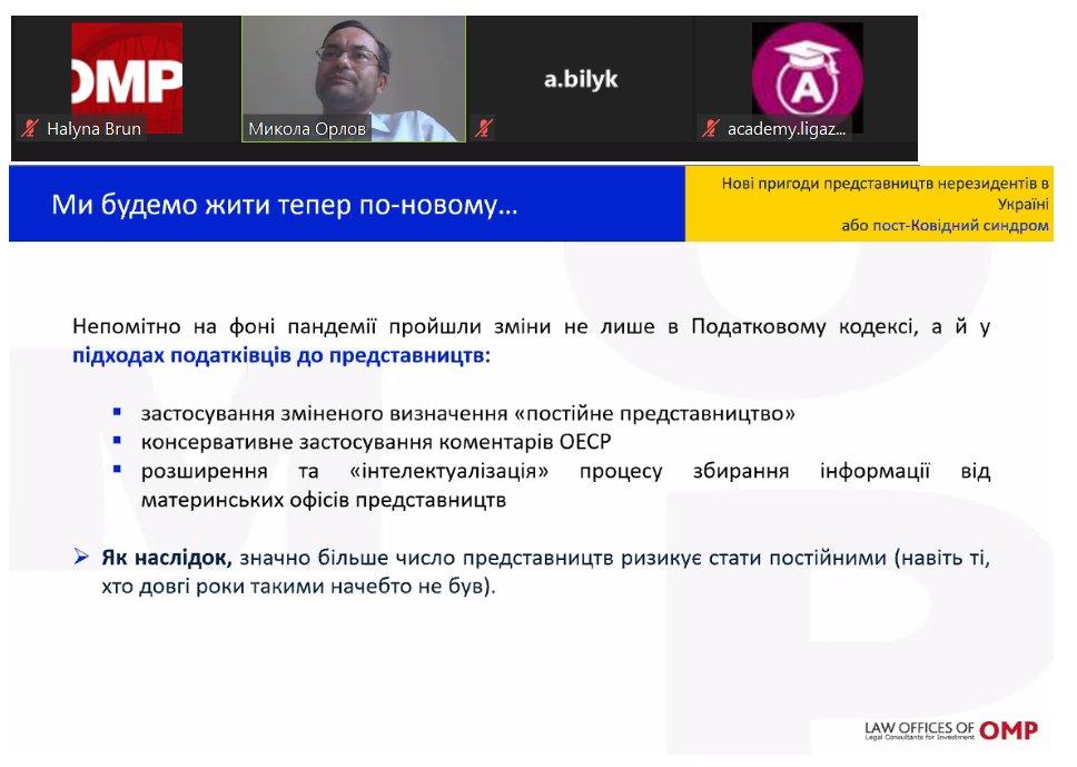 Нові пригоди представництв нерезидентів в Україні