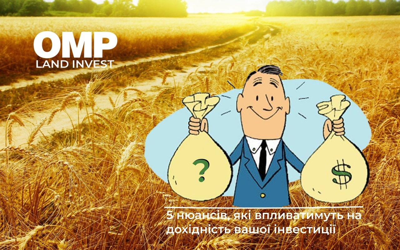 Купуємо с/г землю: <br> 5 нюансів, які впливатимуть на дохідність вашої інвестиції